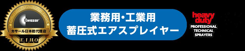 カサール日本総代理店 栄豊 業務用・工業用 蓄圧式スプレイヤー